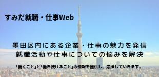 すみだ就職・仕事Web